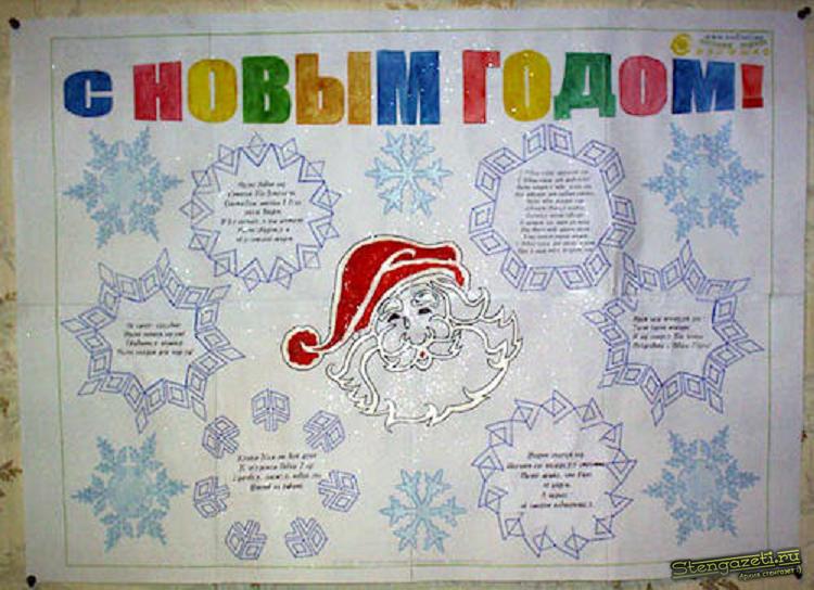 Фото плакаты на новый год своими руками